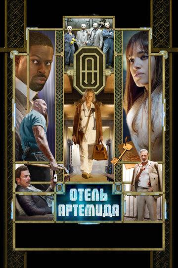 Download Movie Отель «Артемида»