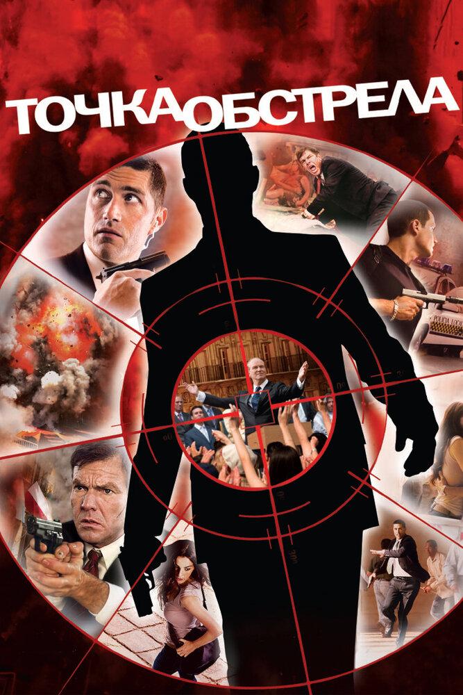 Точка обстрела (2008) - смотреть онлайн