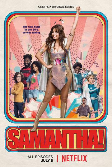 Саманта! (2018)