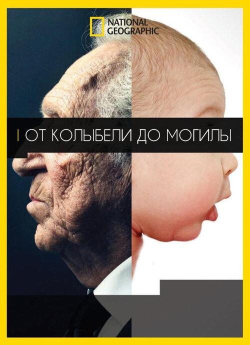 National Geographic. От колыбели до могилы (ТВ) (2017)
