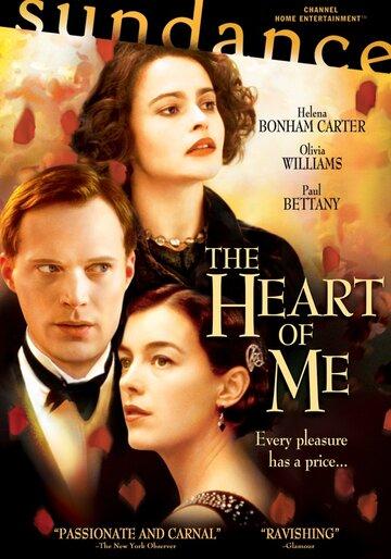 Фильм Сердце моё