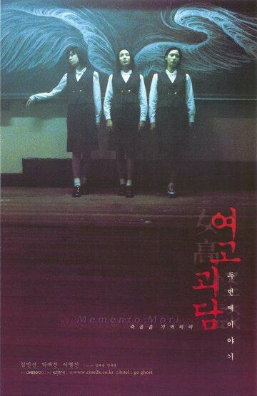 Шепот стен 2 (1999) смотреть онлайн HD720p в хорошем качестве бесплатно