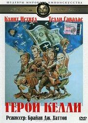 Герои Келли (1970)