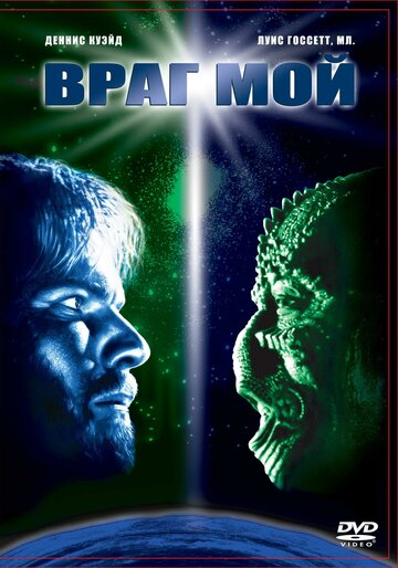 ���� ��� (Enemy Mine)
