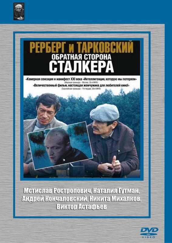 Фильм сталкер андрея тарковского (1979/dvdrip).