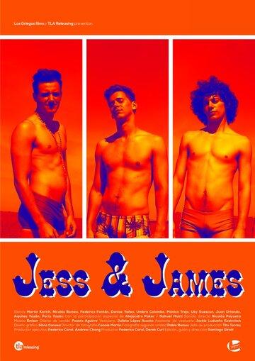 Джесс и Джеймс (2015) полный фильм онлайн