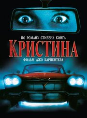 Кристина (1983)
