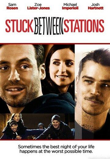 Застрял между станциями (Stuck Between Stations)