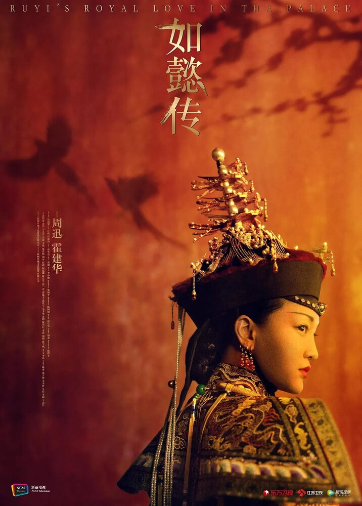1127466 - Легенда о Жуи ✦ 2018 ✦ Китай