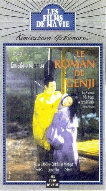 Повесть о Гэндзи (1951)