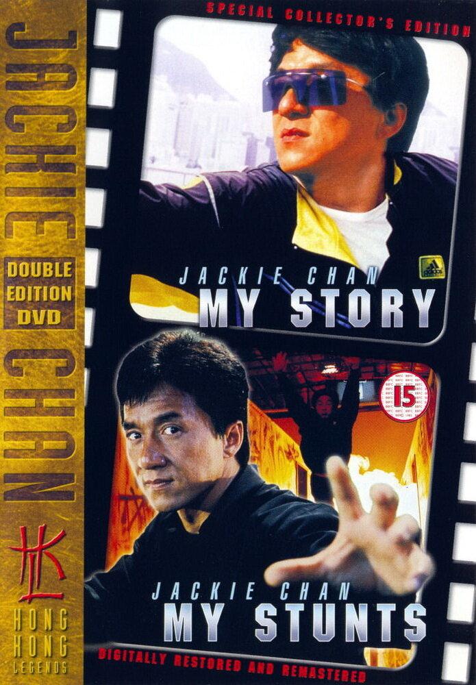 Фильмы Джеки Чан: Мои трюки