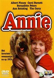 Энни (1982)
