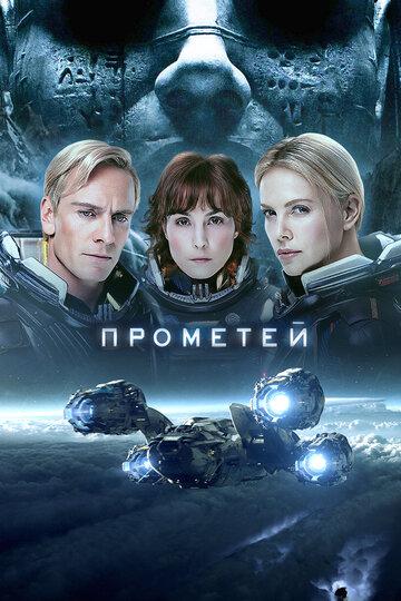 Прометей (2012) полный фильм онлайн