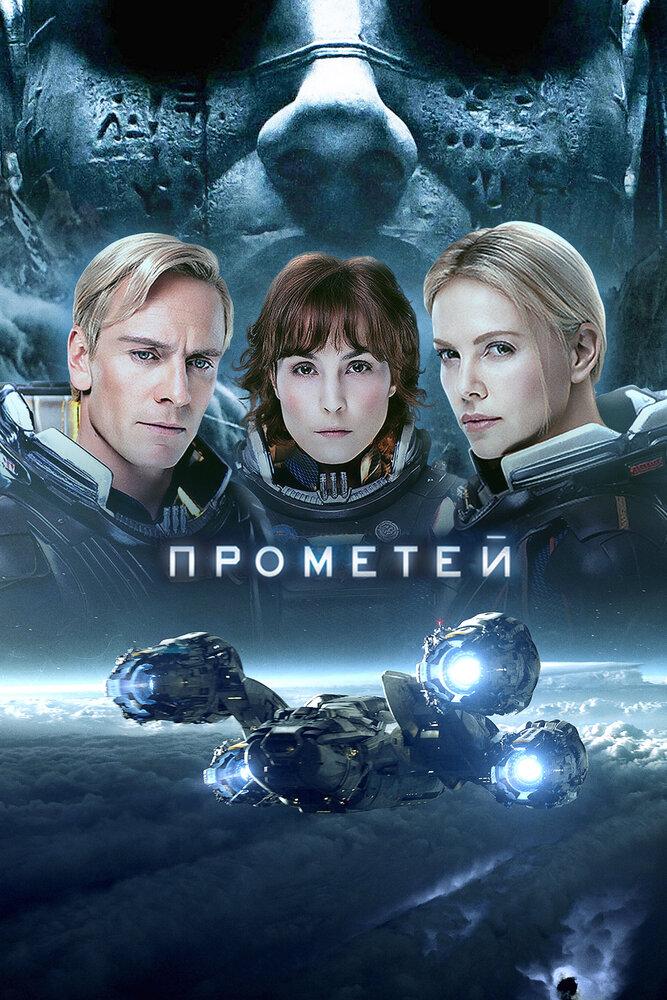 фильм Прометей