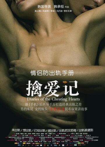 Дневники обманутых сердец (Qin Ai Ji)