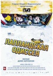 Лапландская одиссея (2010)