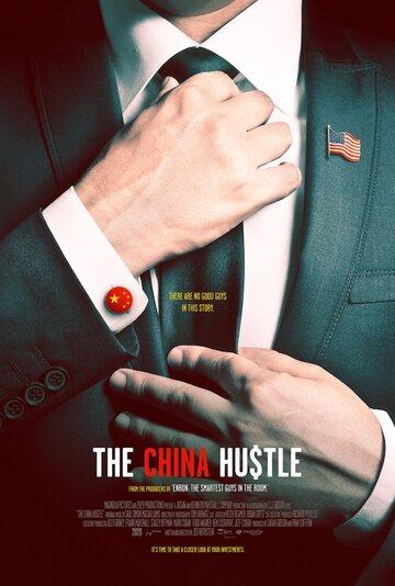 Китайское дело (2017)