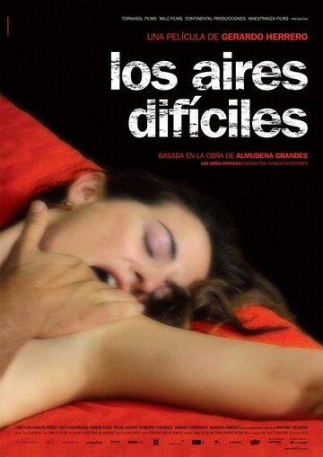 Порывы ветра (2006)