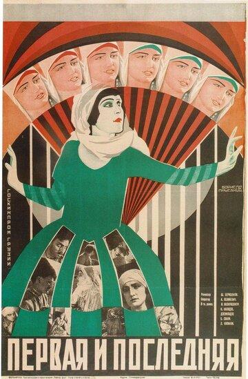 Первая и последняя (1927)
