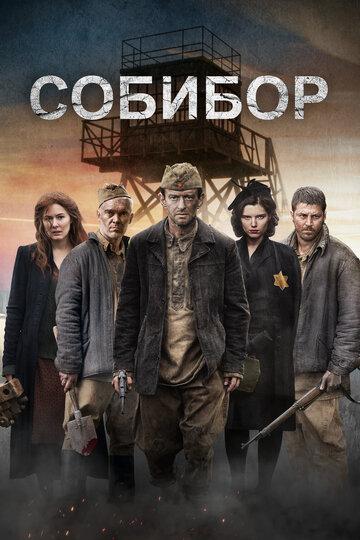 Собибор (2017)