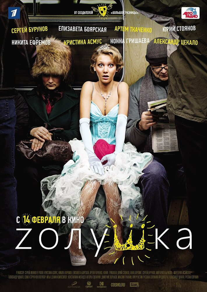 Золушка фильм россия порно онлайн