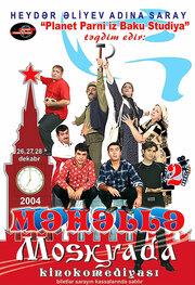 Смотреть онлайн Мяхялля в Москве