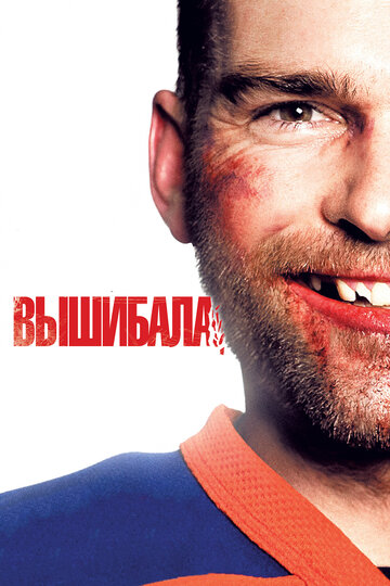 Вышибала (2011) полный фильм онлайн