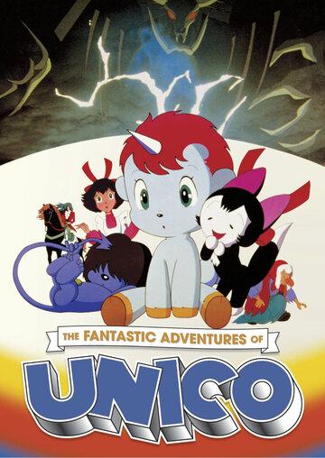 Юнико (1981)