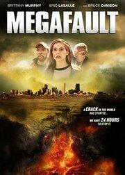 Мегаразлом (2009)