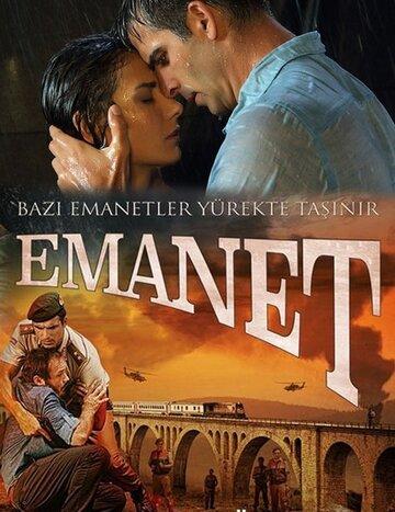 Ответственность (Emanet)