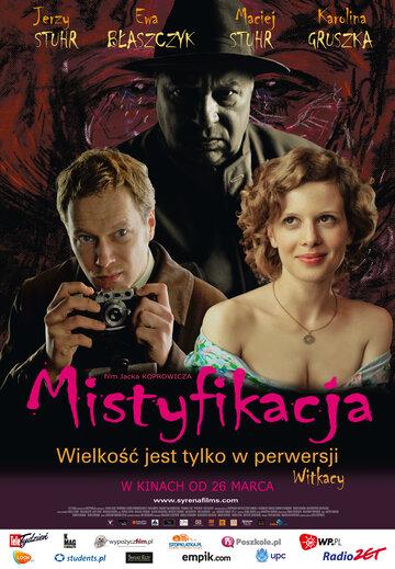 Мистификация (2010)