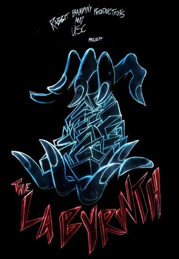 Лабиринт (2016) полный фильм онлайн
