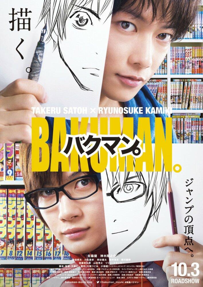 Фильмы Бакуман. смотреть онлайн