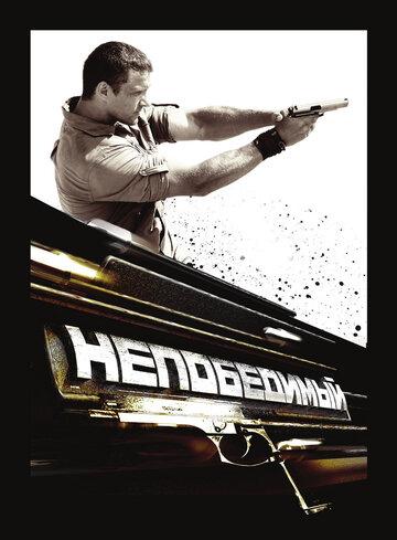 «Непобедимый» (Nepobedimyy, 2009)
