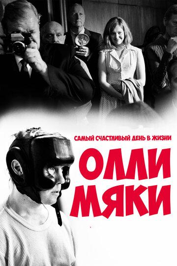 Самый счастливый день в жизни Олли Мяки (2016) полный фильм онлайн