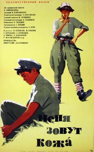 Меня зовут Кожа (1963) полный фильм онлайн