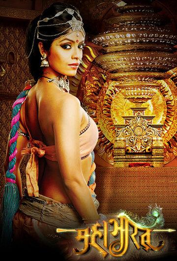 Махабхарата (2013) - смотреть онлайн