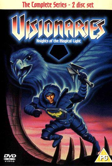 Визионеры, рыцари магического света (сериал, 1 сезон) (1987) — отзывы и рейтинг фильма