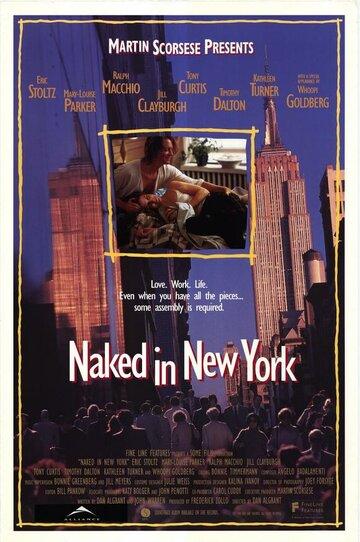 Фильм Нагие из Нью-Йорка