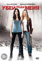 Смотреть Убей ради меня (2013) в HD качестве 720p