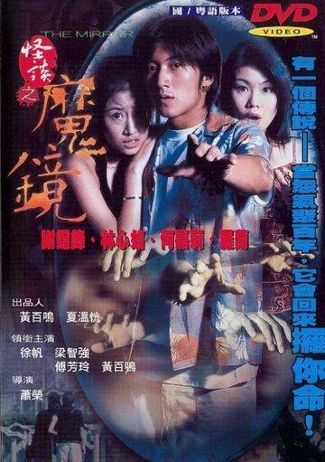Зеркало (1999)