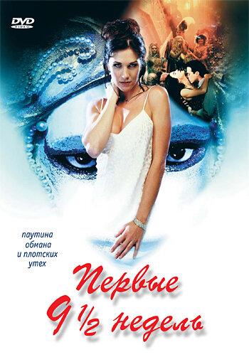 Первые 9 1/2 недель (1998) — отзывы и рейтинг фильма