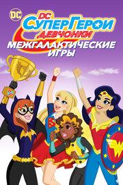 DC девчонки-супергерои: Межгалактические игры (2017)