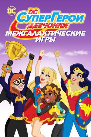 DC девчонки-супергерои: Межгалактические игры / DC Super Hero Girls: Intergalactic Games (2017)