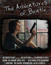 Приключения Битл (2015)