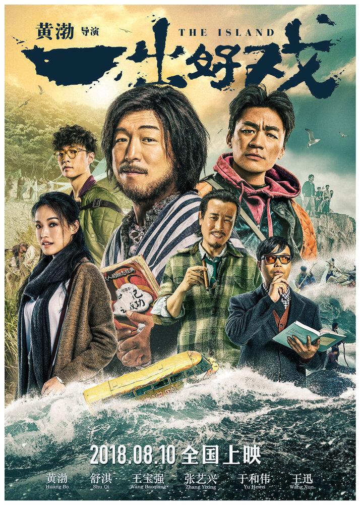 Фильмы Остров смотреть онлайн