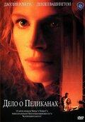Дело о пеликанах (1993)