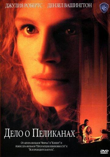 Дело о пеликанах / The Pelican Brief (1993)