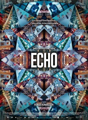 Эхо 2019 | МоеКино