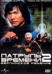 Патруль времени 2: Берлинское решение (2003)